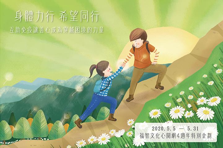 福智文化心閱網四周年【身體力行    希望同行】特別企劃