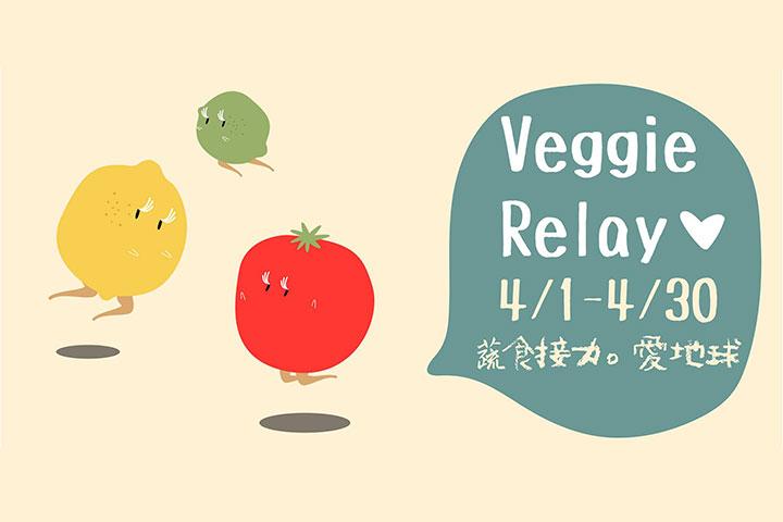 福智文教基金會舉辦蔬食接力賽,一萬四千餐蔬食造福環境