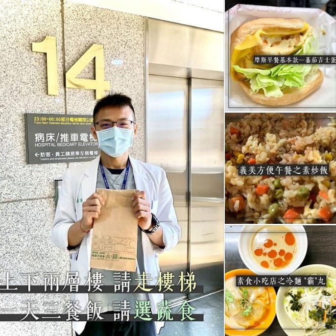 福智青年舉辦蔬食接力賽,參賽者回傳每天的蔬食紀錄,也在過程中實踐關愛地球環境