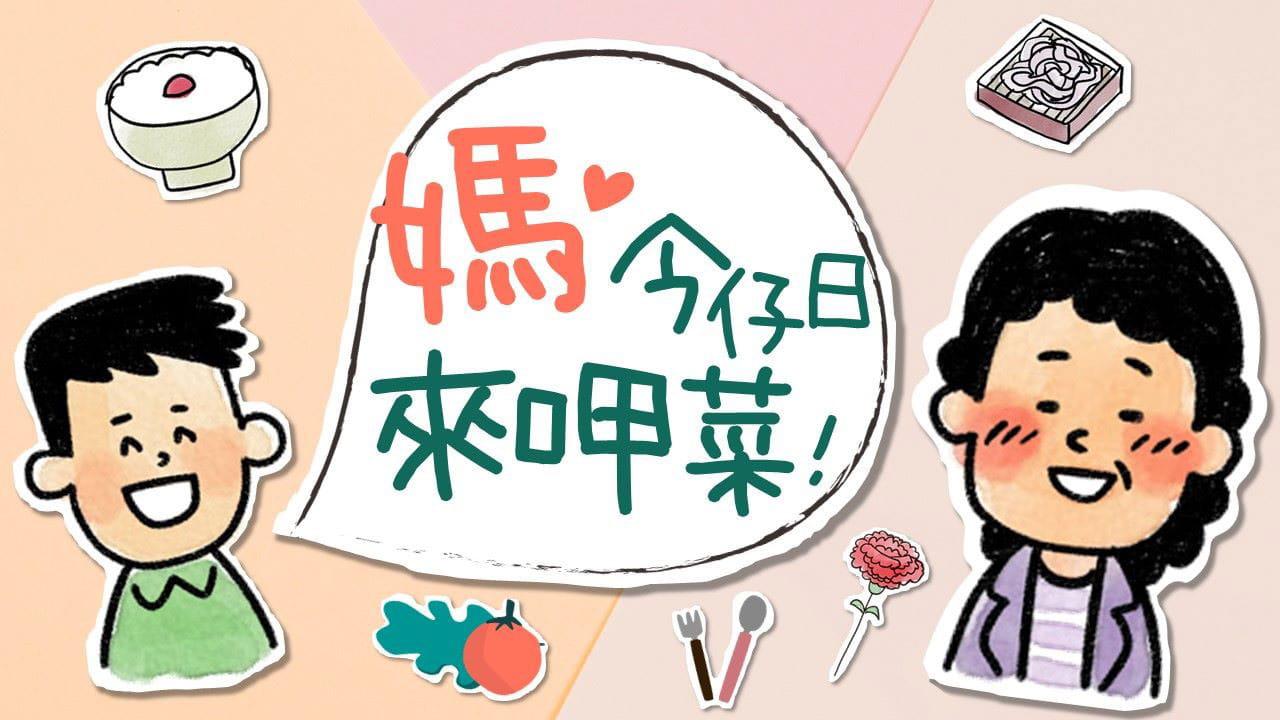 福智青年也舉辦「媽,今仔日來呷菜!」母親節蔬食活動,鼓勵大家吃蔬食慶祝母親節,也表達對地球母親的感恩