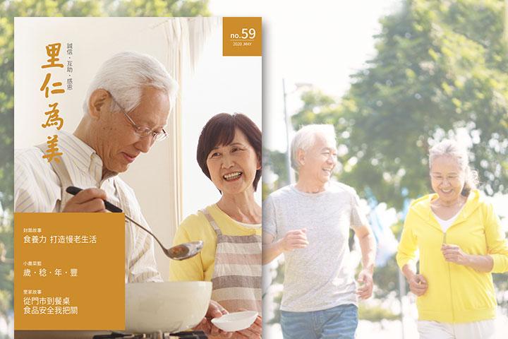 《里仁為美》第59期,用食養力打造慢老生活