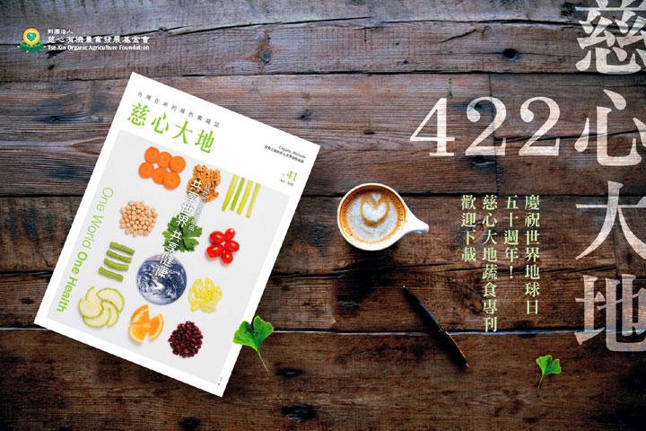《慈心大地》第41期蔬食專刊,蔬食上桌,以食力贏得世界