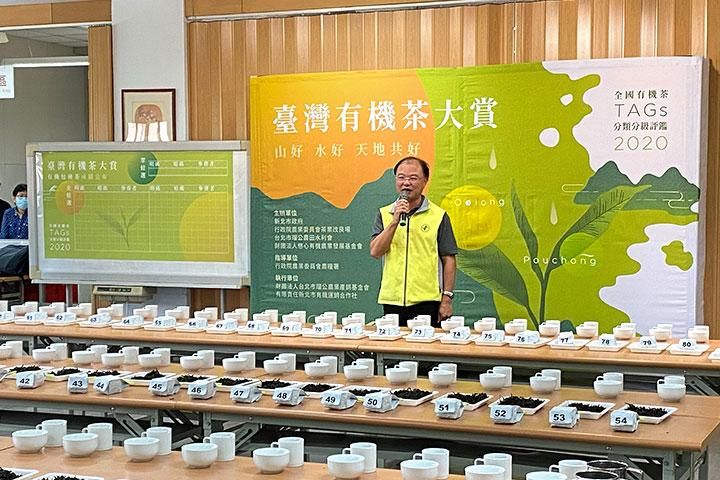慈心基金會主辦首屆「全國有機茶 TAGs 評鑑」,盼茶品升級,接軌國際!