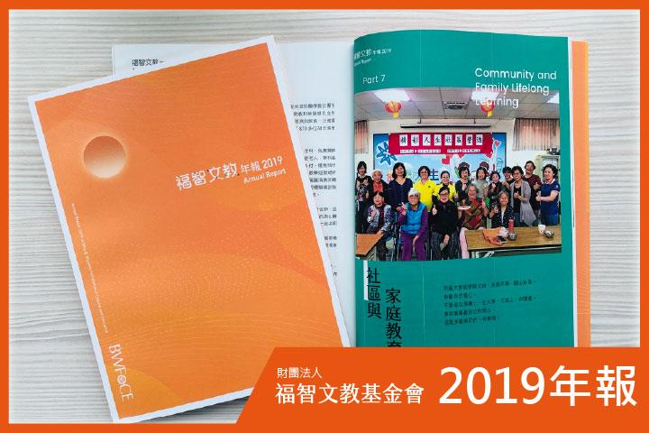 福智文教基金會2019年報出刊,多面向關注心靈提升及地球環境