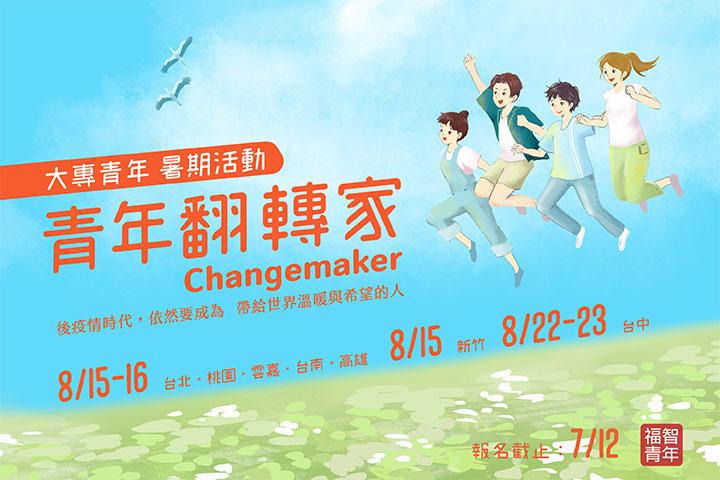 福智2020大專青年暑期活動「青年翻轉家Change Maker」開始報名!
