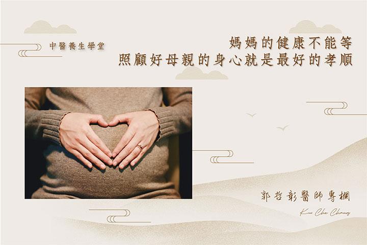 【福智文化心閱網】中醫視角:好好照顧每一個階段的母親!