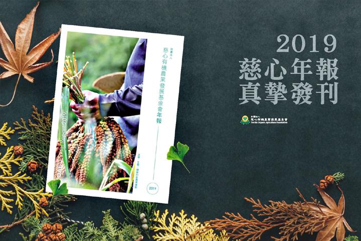 慈心有機農業發展基金會 2019 年報發刊!