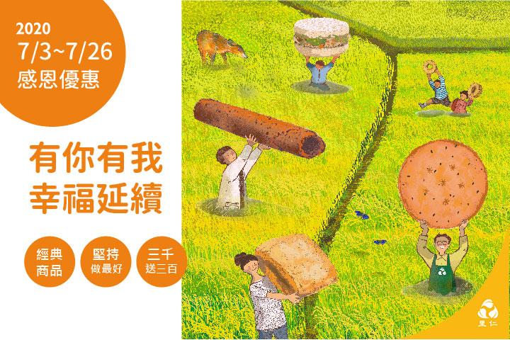 全臺里仁 7/3~26 感恩慶,邀您守護環境、延續幸福!