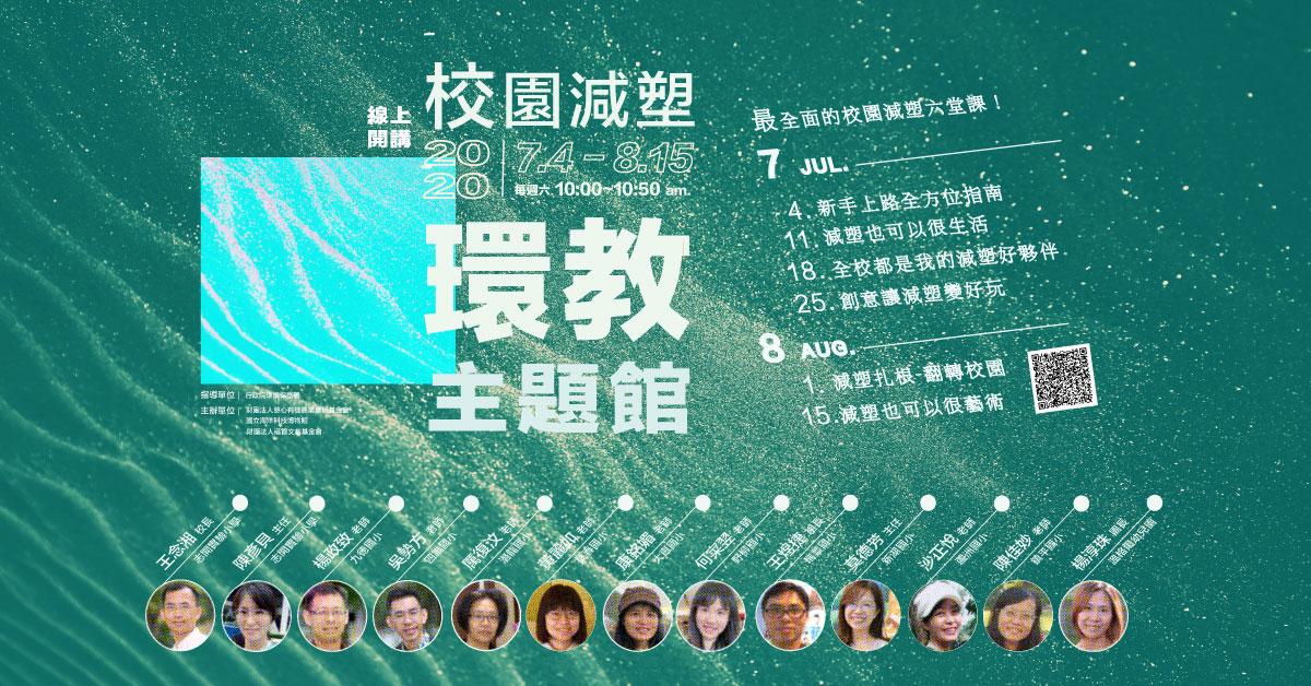 慈心、福智文教基金會「校園減塑環教主題館」線上課程開跑!
