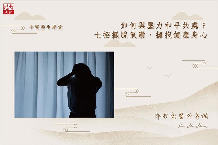 【福智文化心閱網】中醫視角:七招擺脫氣鬱,擁抱健康身心
