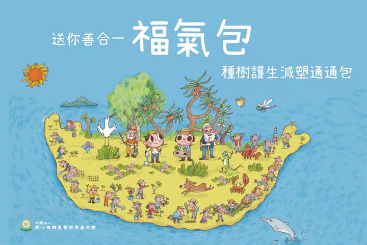 慈心推出「善合一福氣包」支持種樹護生減塑行動