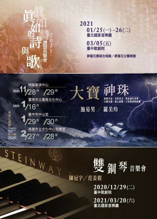 夢蓮花「真如的詩與歌」、「大寶神珠」、雙鋼琴音樂會8/3開始售票
