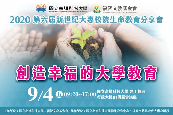 福智文教基金會 2020 新世紀大專校院生命教育分享會,歡迎報名