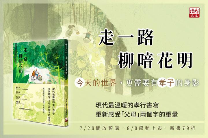 福智文化新書上市,《走一路柳暗花明》帶您深情念恩盡孝