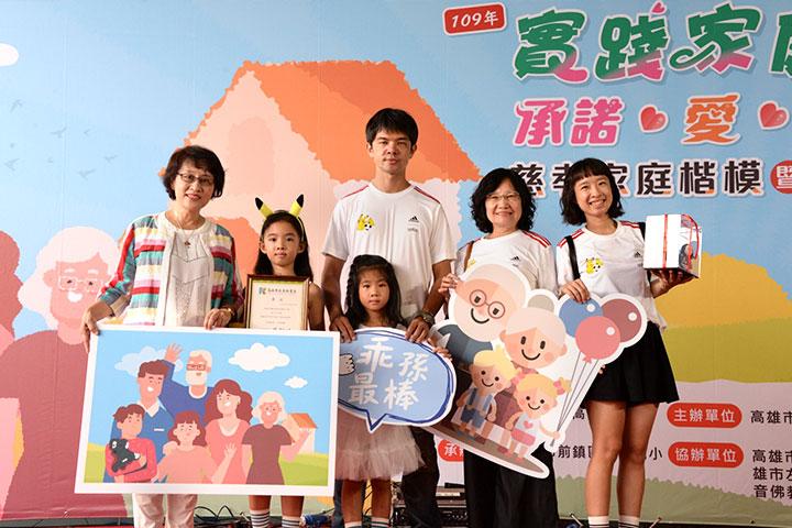 福智、高雄教育局舉辦「慈孝家庭楷模頒獎」暨祖父母節音樂園遊會