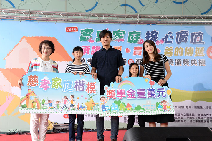 福智文教基金會與高雄市府教育局舉辦「2020慈孝家庭楷模」頒獎及音樂園遊會
