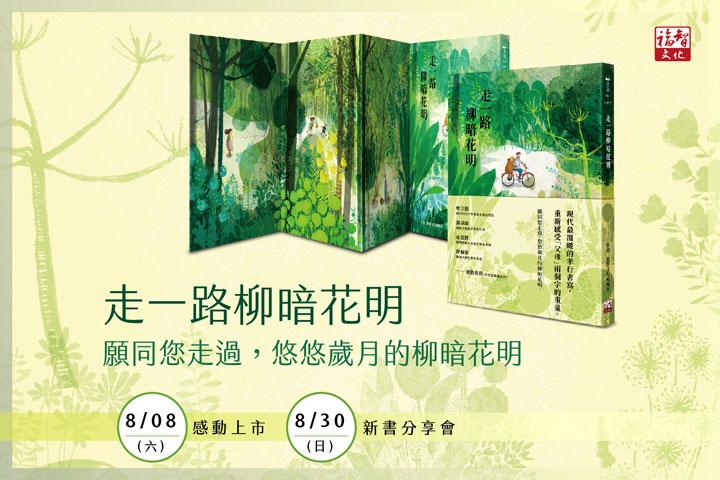 福智文教基金會傳揚現代孝行,《走一路柳暗花明》新書出版