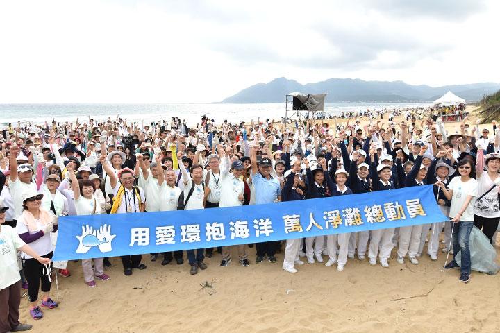慈心基金會舉辦萬人淨灘,邀大家用行動守護海洋