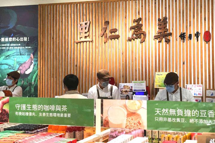 用好產品守護健康和大地,里仁也努力提升購物空間的品質。