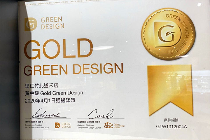 道禾店獲「GD 綠裝修認證」,響應環境永續理念。