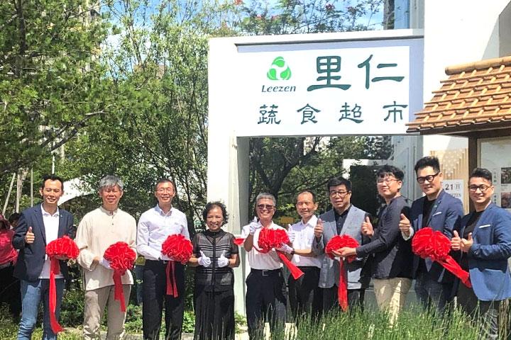 里仁道禾門市開幕,是全臺第一家通過「GD 綠裝修認證」的零售通路。