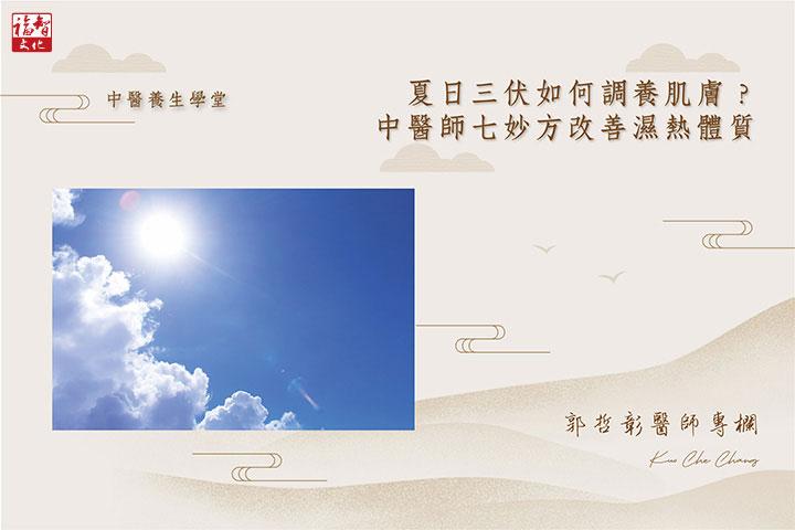【福智文化心閱網】中醫視角:夏日三伏,改善濕熱體質的七妙方