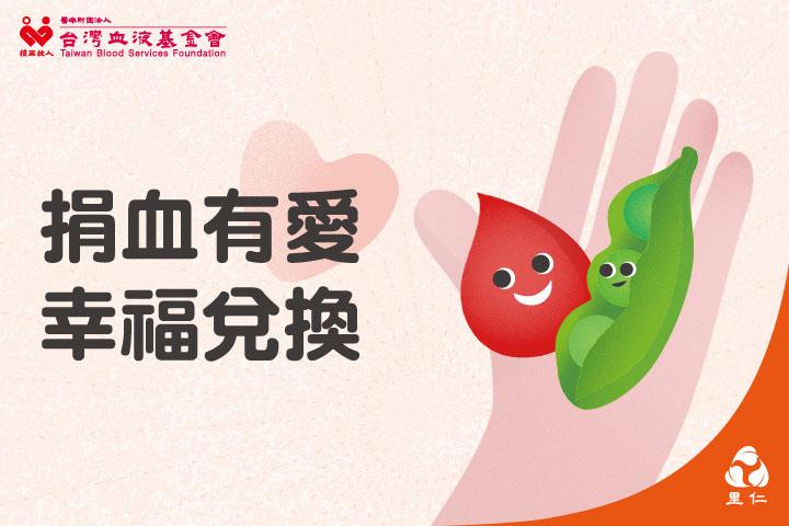 里仁、台灣血液基金會「捐血有愛 幸福兌換」,捐血送毛豆,守護高鐵安全