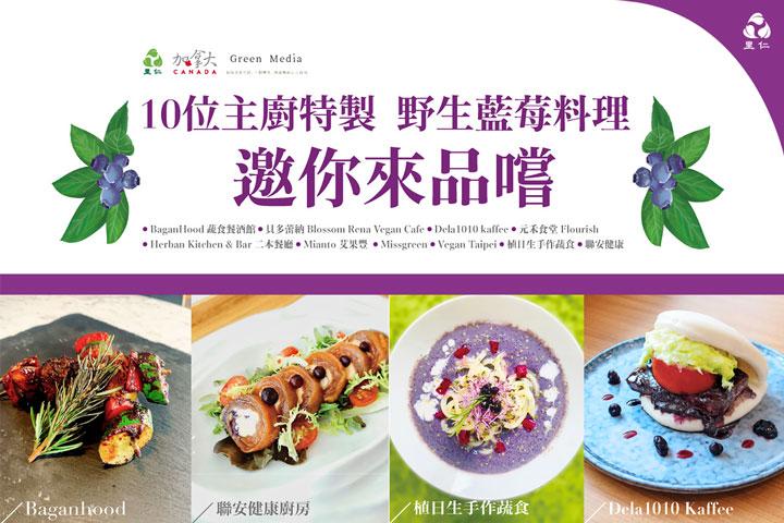 支持友善農業,里仁邀10家蔬食餐廳推出24種藍莓料理
