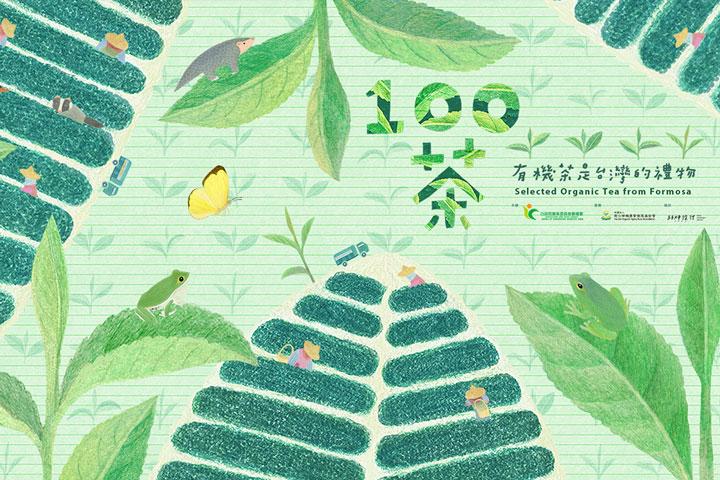 2020 南投世界茶業博覽會「有機茶主題館」,慈心廣邀 100 位有機茶農分享好茶