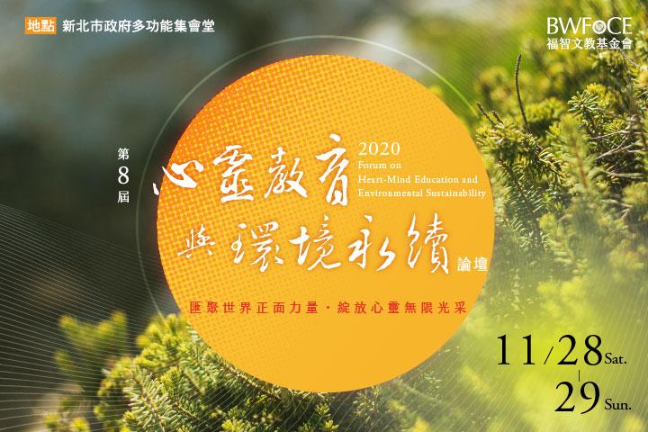 2020心靈教育與環境永續論壇,看見環境永續對人類身心健康的重要