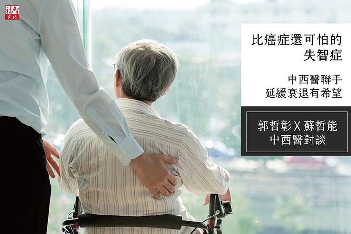 【福智文化心閱網】比癌症還可怕的「失智症」!中西醫聯手,延緩衰退有希望