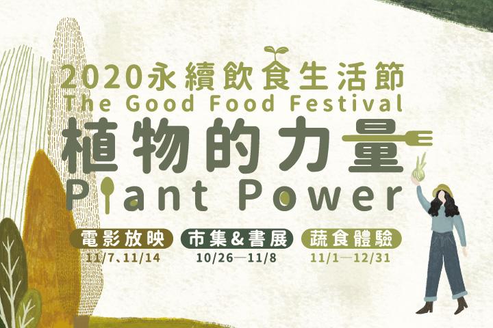 里仁「2020 永續飲食生活節」,呼應聯合國倡議,歡迎參加!