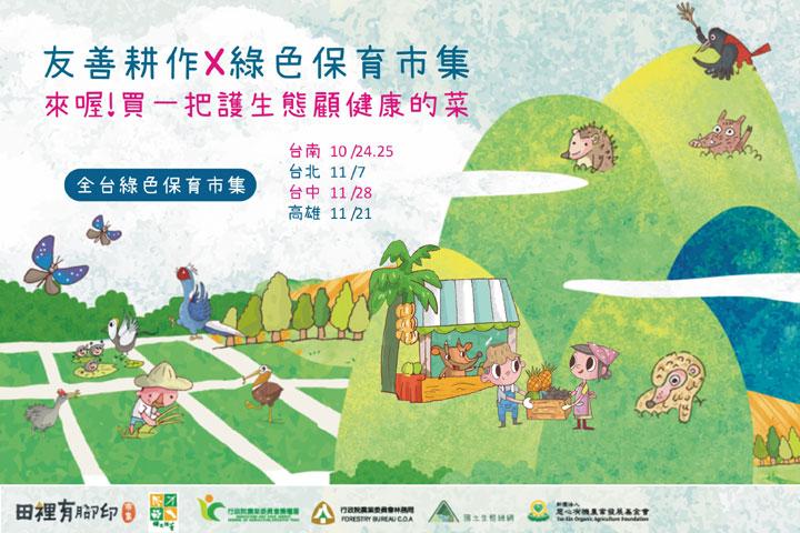 來逛 2020 慈心綠色保育市集!友善生態萬物愛臺灣