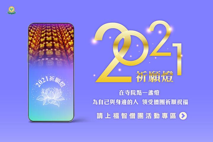 2021 年祈願燈預點登記,請至福智僧團官網活動專區