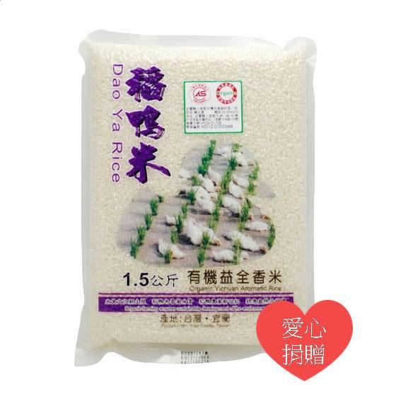 稻鴨米 有機益全香米1.5kg