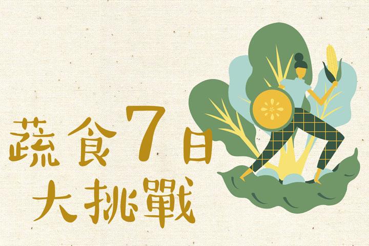「蔬食7日大挑戰」讓您我在蔬食中找回健康、實踐永續