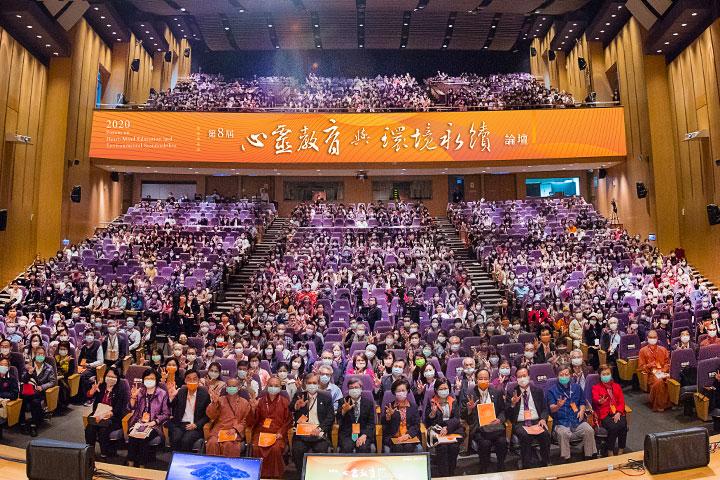 福智 2020 心靈教育與環境永續論壇圓滿舉行,以人本領導價值建構社會典範