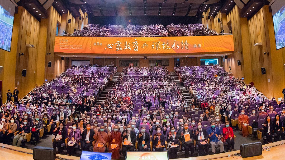 福智文教基金會第8屆2020「心靈教育與環境永續論壇」匯聚各界正向力量,帶動幸福和諧的社會,論壇總計吸引近1,600人次參與盛會