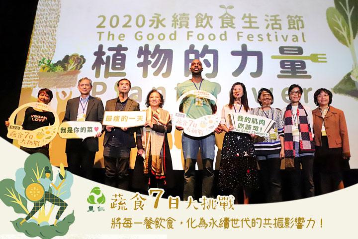 「蔬食 7 日大挑戰」餐餐改變世界,減碳節水創造永續未來!