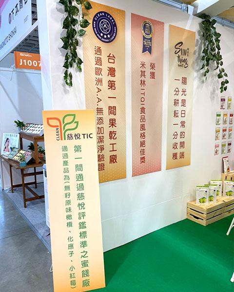 獲慈悅潔淨標章的廠商,主動在食品展覽中推廣潔淨標章,為品牌形象加分