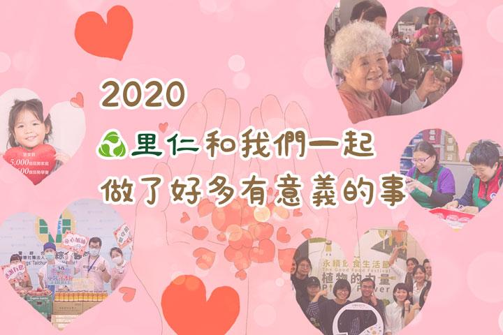 在 2020,里仁和我們一起做了好多有意義的事!