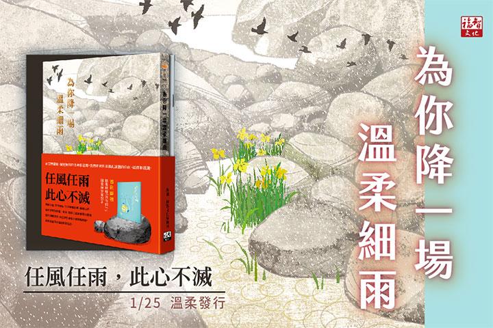 福智文化新書《為你降一場溫柔細雨》