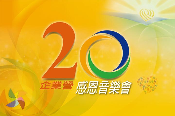 福智文教基金會邀請知音讚頌合唱團,於2020/12/26舉辦「企業營20週年感恩音樂會」
