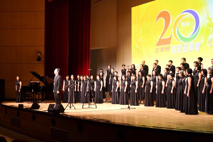 「知音讚頌合唱團」於福智文教企業營20週年的感恩音樂會上演出