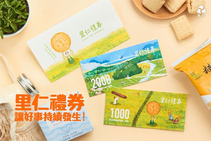 里仁禮券新設計,一份祝福環境永續的禮物!