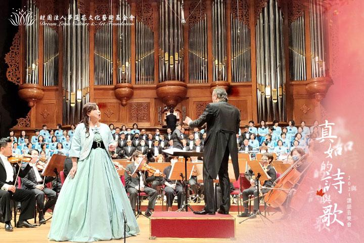 夢蓮花「真如的詩與歌」讚頌音樂會首演圓滿,傳遞饒益有情的力量!