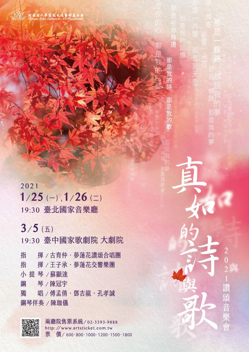 夢蓮花文化藝術基金會2021「真如的詩與歌」讚頌音樂會