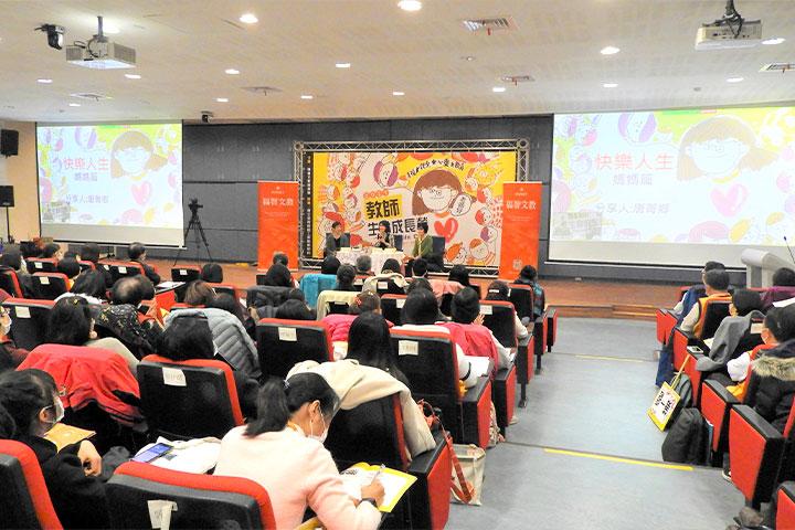福智文教基金會「2021教師生命成長營」匯聚全臺逾860位教師熱情參與