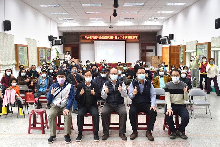 慈心有機農業發展基金會邀請農友、學者專家與政府單位參與「臺東小米復耕座談會」討論