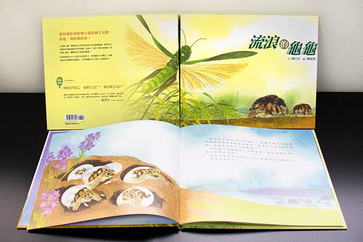福智關廟護生園《流浪的龜龜》首本圖文繪本出版!
